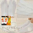 足袋インナー 冷え取り靴下 中ばき ヒート+(プラス)ふぃっと 東レソフトサーモ糸使用 wako3534