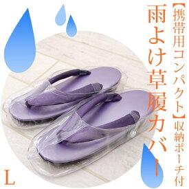 雨よけ草履カバー コンパクト収納ポーチ付 (携帯用)(Lサイズ) おとも 雨よけ用 塵除け 防寒対策にも como8125 z