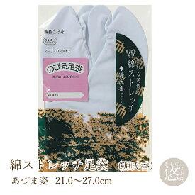 日本製 綿ストレッチ足袋 (源氏香) のびる足袋 あづま姿 白足袋 (全16サイズ) 4枚こはぜ 21cm 21.5cm 22cm 22.5cm 23cm 23.5cm 24cm 24.5cm 25cm 25.5cm 26cm 26.5cm 27cm 28cm 29cm 30cm メール便ご利用可 as420 z