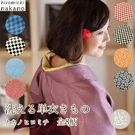 洗える着物 ナカノヒロミチ 洗える単衣きもの 全8柄 単衣きもの ひとえ着物 単衣着物 洗える着物 nakano hiromichi ブランド着物 洗える着物 602-203