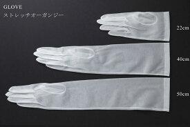 ストレッチオーガンジーグローブ ウェディンググローブ 全3色 全3サイズ (22cm 40cm 50cm) ホワイト オフホワイト アイボリー 白色 手袋 ウェディング ウエディング 14-00322 z k
