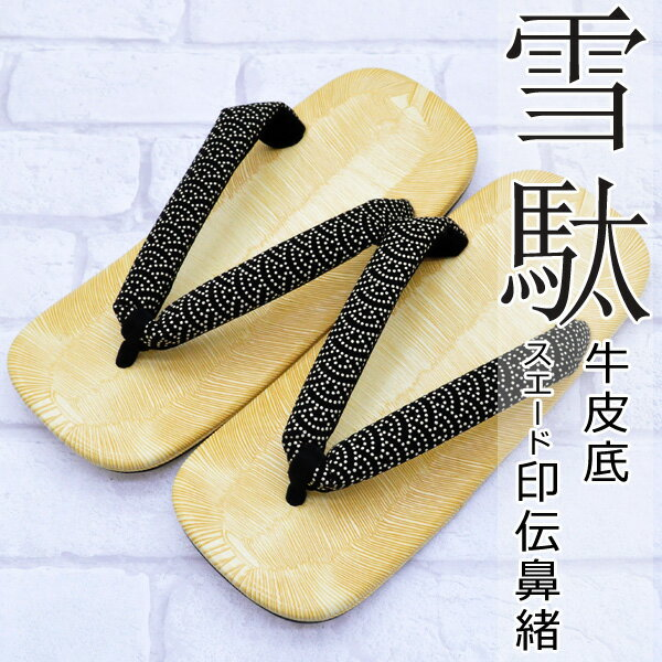 浴男性浴衣用 メンズ浴衣用 男性浴衣雪駄 日本製 スエード印伝鼻緒 牛皮底 大人 setta01