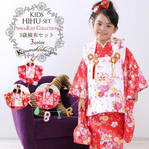 [クーポン発行中]特価 七五三 女の子 3歳 着物セット ピンク&赤被布コレクション 被布豪華11点セット (全4種) 被布セット 着物 被布コート 襦袢 重ね襟 巾着 草履 髪飾り 腰ひも 着付け説明書3