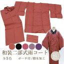 二部式 着物用 レインコート 全5色 雨具 ポンチョ 雨コート かっぱ 防寒 雨除け 母の日 メール便可 zako-10534 z k