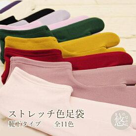 ストレッチ色足袋 (全11色)国産 z
