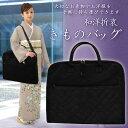 特価 着物バッグ 和洋折衷キルティング (ハンガー付き) 和洋折衷着物バッグ (2個まで同梱可能) 和洋バッグ 出張用 かばん 旅行バッグ …