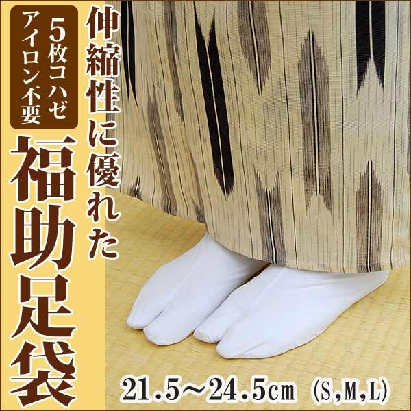 福助足袋 白足袋 ストレッチ足袋 S M L安心の日本製 メール便可 3834