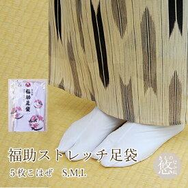 特価 日本製 福助足袋 5枚こはぜ 白足袋 (全3サイズ) Sサイズ Mサイズ Lサイズ 表ナイロン(裏付) ブランド ストレッチ 優れた伸縮性 3834 k
