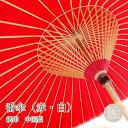 番傘 (全2色) 赤 白 紙印 舞台用 スタジオ 婚礼 式典 七五三 撮影用 結婚式 撮影などにもおすすめ bangasa-wco z
