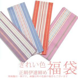 日本製 正絹伊達締め 単品 (きれい色柄おまかせ福袋) 絹100% シルク だてじめ だて締め 伊達じめ 伊達〆 和装小物 着付小物 着付け小物浴衣 ゆかた 着物 伊達締め como8122 z