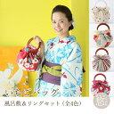風呂敷&リングセット (全4色) ふろしき リングバッグ エコバッグ 風呂敷包み wako-fc1802