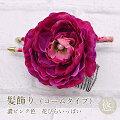 花びらいっぱいな大輪髪飾り/ピンクha-20ゆかた用着物用髪飾り