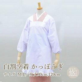 日本製 白割烹着 (全2サイズ) Mサイズ Lサイズ 長さ2タイプ (90cm 120cm) 和風エプロン 白色 レトロ 母の日 かっぽうぎ 割烹着 プレゼント kpg-10601 z