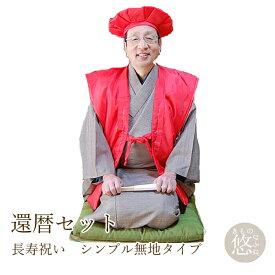 【レンタル】 還暦 長寿 ちゃんちゃんこ 赤 かんれき 60歳 60才 お祝い着 シンプル けいろう おいわいけいろう おいわい貸衣装 還暦 きもの 往復送料無料 re-kanreki-0004