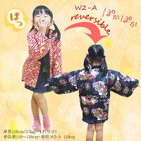 2020新作女性用リバーシブルはんてん(全10色×3サイズ)110cm130cmMサイズレトロおしゃれ花柄和柄赤色黒色青色オレンジ大人子供母の日あったかレトロ正月羽織プレゼントhanten-05z