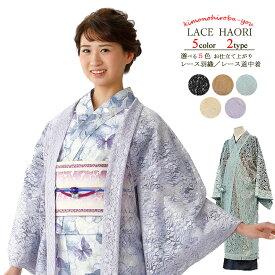 レース 羽織 (全5色) ロング丈 和装コート 羽織り はおり 上着 お洒落 春はおり 冷え対策 夏冷房対策 kato-haori z