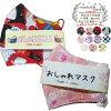 予約商品日本製洗える綿マスク柄おまかせ福袋綿100%大人コットン柄マスク布マスクますく和柄猫柄ねこネコ返品交換キャンセル不可masuku001kjz