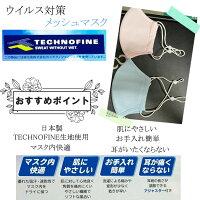 日本製洗える普通サイズメッシュマスク