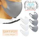 【プレゼント企画実施中】[在庫あり] 送料無料 洗えるマスク ソフトフィットクールマスク 3枚 (全2色) アイボリー 白色 グレー 大人 防…