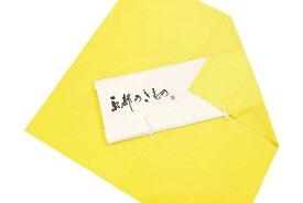 【メディア掲載品】本ウコン染め風呂敷 113cm×113cm#美しいキモノ2018冬号掲載[日本製]