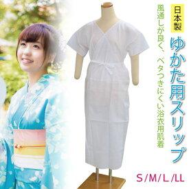 [日本製] 浴衣スリップ 肌着 下着 インナー ゆかた下 ワンピース 一体 肌襦袢 和装 夏用 汗取り 国産