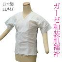 肌襦袢 LLサイズ 大きいサイズ ゆったり ぽっちゃり ふくよか 日本製 肌着 下着 着物用 和装用 大人 女性用 レディー…