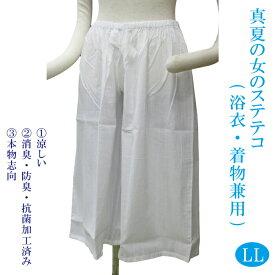 789b028feaef1b 「24時間限定クーポン」 ステテコ レディース LLサイズ 大きい 女性用 和装下着 夏