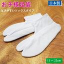 足袋 たび 子供用 ソックスタイプ 日本製 ストレッチ 白 無地 こはぜ無し ガクヤ 楽屋足袋 七五三 踊り 舞台 お宮参り…
