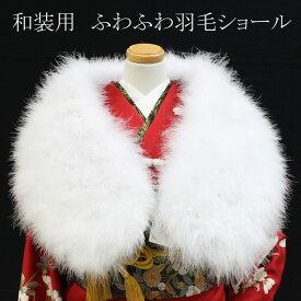 ショール 成人式 振袖 大判 幅広 大きい ファー 羽毛 白 フェザー マラボー ストール 着物 和装用
