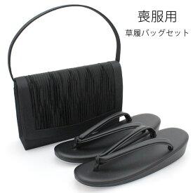 草履バッグセット お葬式 葬式用 喪服用 レディース 女性用 婦人用 黒 Lサイズ 和装 着物 日本製 生地タイプ