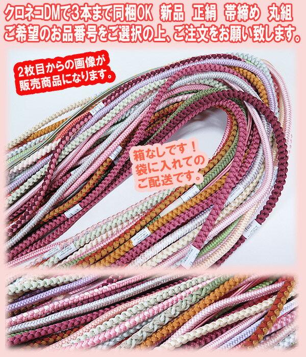 メール便¥250可能新品 正絹しゃれ 帯締め 丸組紐お品は当店お任せとなります
