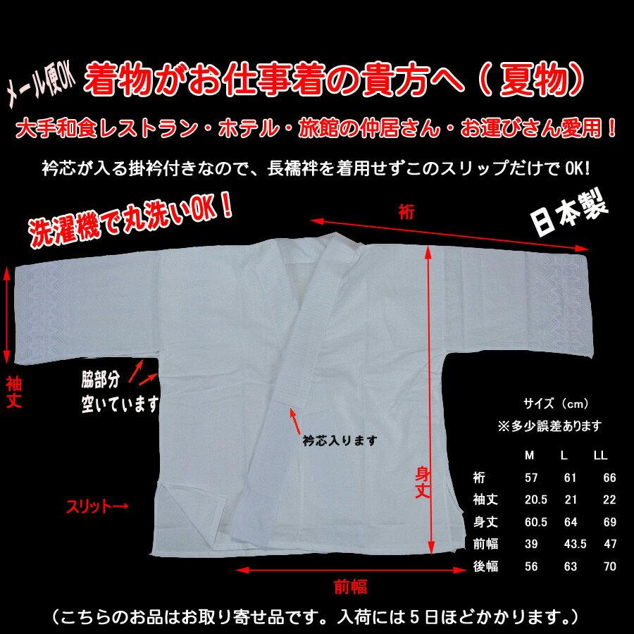 ■【夏物】 M・LサイズクロネコDM ¥164可能着物がお仕事着の方にお運びさん・仲居さん 愛用東洋紡生地使用 半襦袢衿芯が入るバチ衿袖は筒袖です★お取り寄せ品です