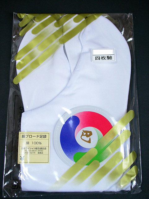 メール便¥250可能男女兼用 綿ブロード足袋(25〜26cm)(4枚コハゼ/ネル裏)