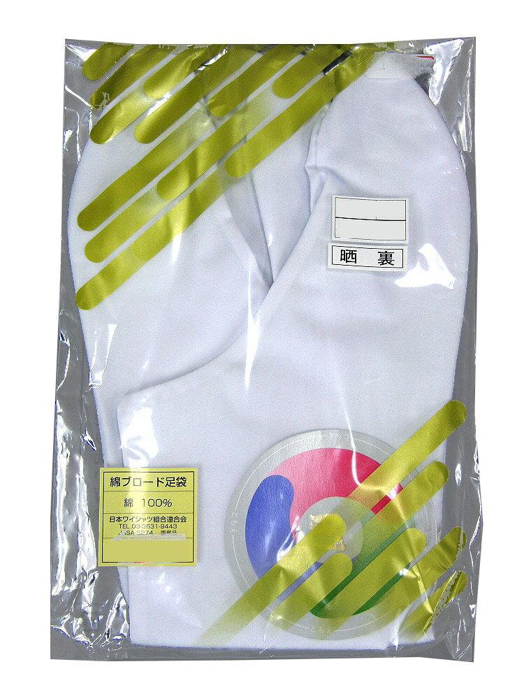 メール便¥250可能男女兼用 綿ブロード足袋(25cm〜26cm)(4枚コハゼ/さらし裏)