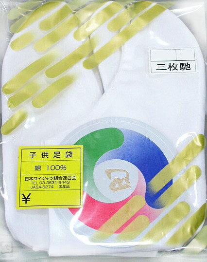 クロネコDM\164可能男女 高級 子供足袋綿/さらし裏(15cm〜21cm)日本舞踊・劇団にお勧め