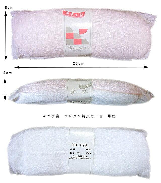 ■あづま姿 長い帯枕 25cm 超ロングサイズ 帯枕 ガーゼ袋入り ソフトタイプ メール便可能(補償なし/同梱不可)