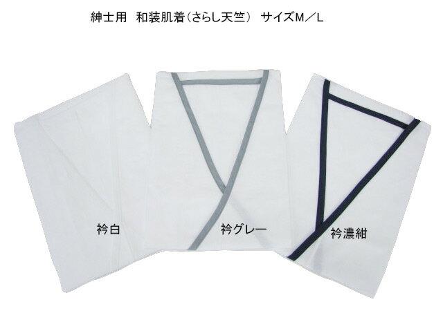 ■クロネコDM¥164可能紳士用 肌襦袢綿(さらし天竺)日本製M/ Lサイズ