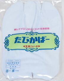 ■東レ 足袋カバー 5枚こはぜ SMLサイズ 1足からの販売 メール便可能(補償なし)