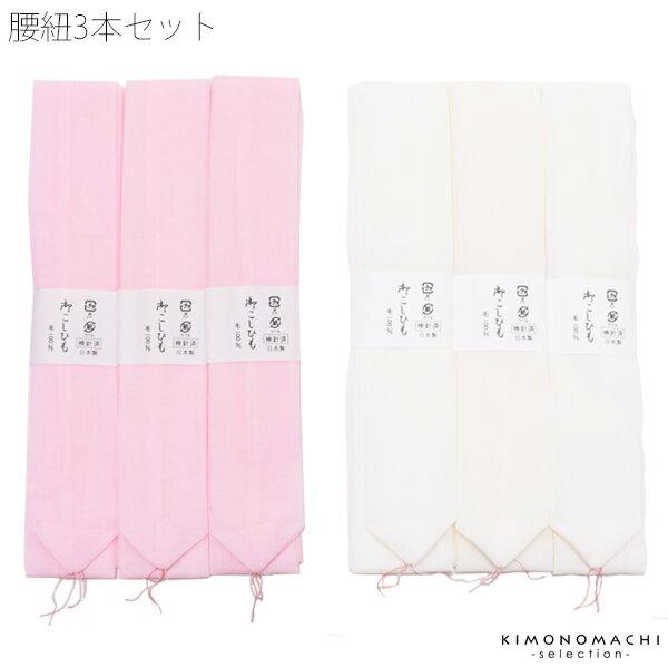 モスリン 腰紐3本セット「白、ピンク」日本製 着物の着付けに こしひも 毛100% 【メール便対応可】