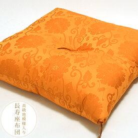傘寿・米寿・卒寿のお祝い「座布団 黄」80歳・88歳・90歳<R>【メール便不可】