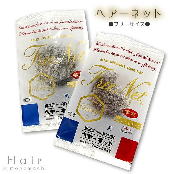 見えないヘアーネット 2枚入り 黒/茶 日本製<R> 05P05Nov16