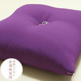 古希・喜寿のお祝い・高級鬼ちりめん「座布団 紫」70歳・77歳<R>【メール便不可】