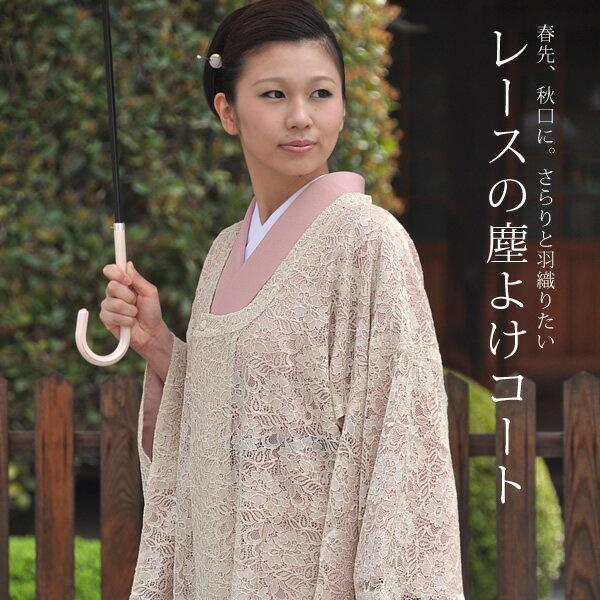 日本製 レースコート 都衿 「ベージュ 花柄」洗える着物  塵除け 白系 ベージュ 花柄 和装コート レース<R>【メール便不可】