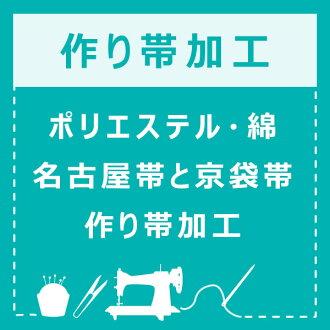 Polyester and cotton Nagoya Obi belt and Kyofukuro creat  belt processing [R] fs3gm