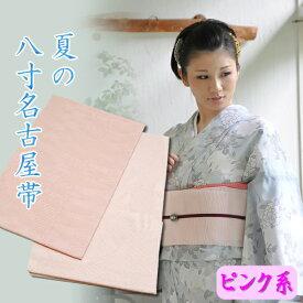 【Prices down】夏の八寸帯「ピンク色系」八寸名古屋帯 色系統ピンクのおまかせ帯 夏用の絽の八寸帯(八寸名古屋帯)透けます 地模様お任せ 八寸名古屋帯 夏帯 化繊帯【日本製】(お色がピンク系の帯です。濃淡、柄、織りはおまかせです)ss1912ong40