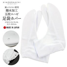 【Prices down】足袋カバー 五枚コハゼ S〜4L はっ水加工で雨の日のお出かけも安心!<R>[ 足袋 ] [ 足袋カバー ]ss1912wkm20