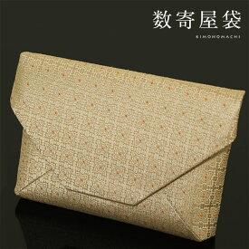 数寄屋袋 誂え オーダーメイド 日本製 ご希望の生地から製造いたします。【メール便対応不可】