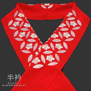 振袖半衿「赤色 七宝梅」振袖小物 結婚式 成人式 振袖 七宝刺繍半衿 (E-1108)<R>ss2109wkm10