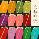 重ね衿(伊達衿) 日本製 「小桜模様 全13色 衿止めコームピン3個付き 正絹重ね衿」 訪問着 振袖 振袖小物 フォー…