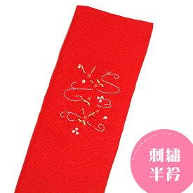 お子様用 正絹半衿 「赤色 紗綾形に梅の刺繍」刺繍半衿 七五三 753